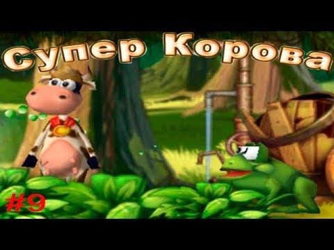 Супер Корова #9 Лягушки Мутанты (Уровни 5.2 и 5.3) Игровое видео как Мульт