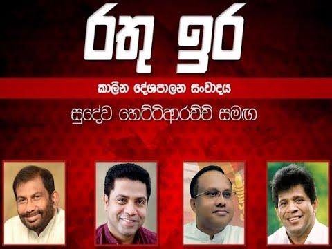 Rathu Ira 2020.08.13