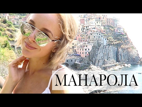 МАНАРОЛА | САМЫЙ КРАСИВЫЙ ПЛЯЖ В ЛИГУРИИ | DARYA KAMALOVA|
