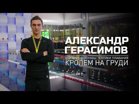 Плавание. Для начинающих (Урок 1). Александр Герасимов (eng subtitles)