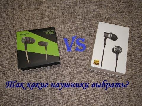 Xiaomi Hybrid Pro HD или Urbanfun Hi-Fi, так какие же наушники выбрать?