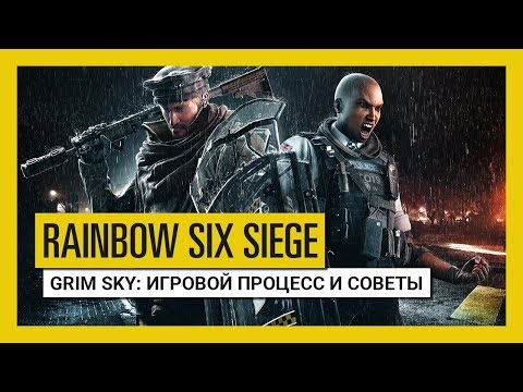Tom Clancy's Rainbow Six Осада — GRIM SKY: игровой процесс и советы