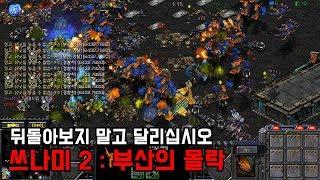 스타크래프트 리마스터 유즈맵 [쓰나미 2 : 부산의 몰락] Tsunami 2(Starcraft Remastered use map)