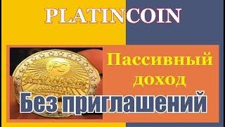 Platincoin Как зарабатывать в Платинкоин  Пассивный доход без приглашений
