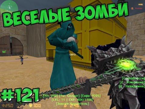 обзор зомби сервера в cs 1.6 #121