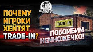 ✮Почему игроки хейтят Trade-In?!✮Побомбим немножечко!✮