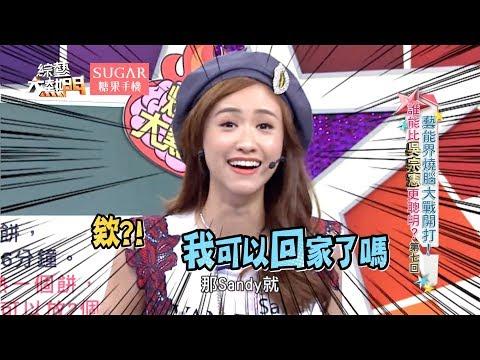 【父女同台廝殺!!Sandy首場失利?!】綜藝大熱門