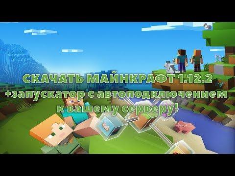 Скачать Майнкрафт 1.12.2 с автоподключением к серверу (run and autoconnect server Minecraft)