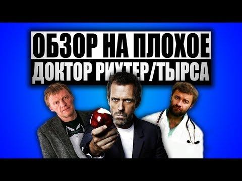 Обзор на плохое - Доктор Рихтер / Тырса