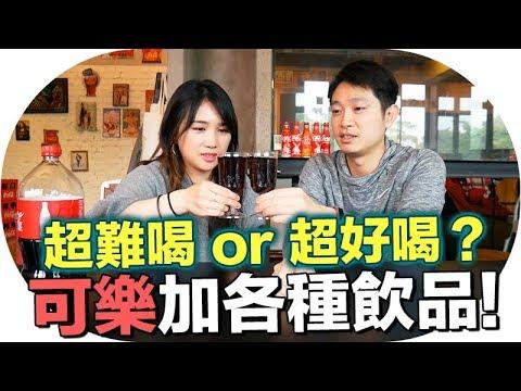 【測試】可樂+各種飲料的味道會是...??!?!  (FEAT Ming Jai)| Mira