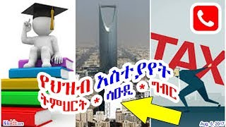 Ethiopia: የየህዝብ አስተያየት - ትምህርት * ሳዑዲ * ግብር Public opinion on education * saudi * tax - DW