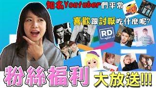 【日常ルル】知名YouTuber喜歡/討厭食物+喜歡餐廳 粉絲福利大放送!!! ft.魚乾、聖結石、阿滴、九妹、孫生、黃氏兄弟、Misa、赤井、黑羽、球球、鐵牛、願願
