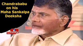 chandrababu-speaks-about-maha-sankalpa-deeksha-exclusive-interview-with-hmtv