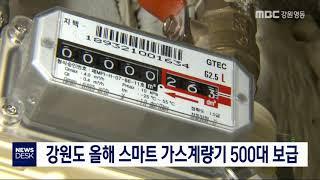 강원도 올해 스마트 가스계량기 500대 보급