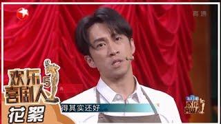 【花絮】《欢乐喜剧人5》陈汉典坚持做有台味的喜剧【东方卫视官方高清】