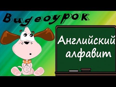 Видеоурок Английский алфавит - видео