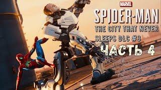 Marvel's Spider Man - ФИНАЛЬНЫЙ БОЙ* The City That Never Sleeps DLC #3