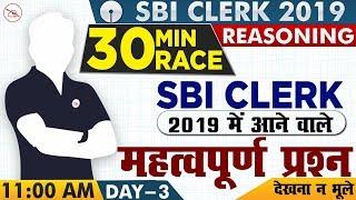 SBI Clerk 2019 में आने वाले महत्वपूर्ण प्रश्न | Reasoning | 11:00 AM