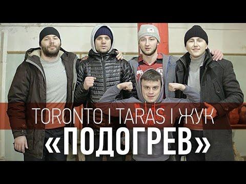 TORONTO х TARAS х Жук - Подогрев