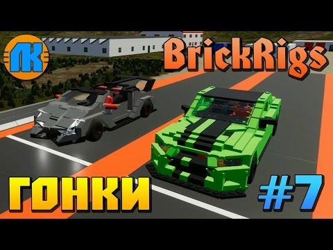 Brick Rigs  #7  ГОНКИ НА СПОРТИВНЫХ МАШИНАХ ПО RACETRACK В БРИК РИГС !!!