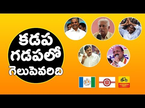 Kadapa district latest political survey | Sankharavam | Andhra pradesh elections 2019
