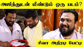 One More Movie With Thala Ajith? – Director Siva Revealed Secret.!