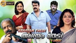 Abhayam Thedi Malayalam Full Movie | Full HD 1080 | അഭയം തേടി | Mohanlal Movie | Upload 2016