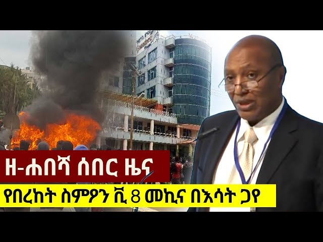 Zehabesha Breaking News July 11, 2018