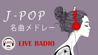 名曲J-POPメドレー - Relaxing Piano Music - 24/7 Live - 勉強用BGM, 作業用BGM, 結婚式BGM