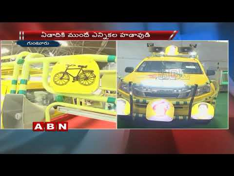 Special Story on Political Parties Designer Campaign Vehicles | Guntur