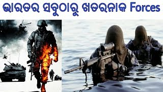 ଏହି Force ଗୁଡିକୁ ଡରନ୍ତି ଚୀନ ଓ ପାକିସ୍ଥାନ    Top 5 Special Forces of India    Part -1