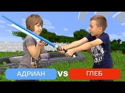 Майнкрафт Выживание - Адриан vs Глеб! Гейм-шоу онлайн и в реальности