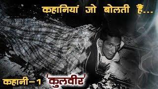 आ गयी कुलवीर की पूरी कहानी | Uttarkashi | Uttarakhand | Garhwal | Youth Foundation