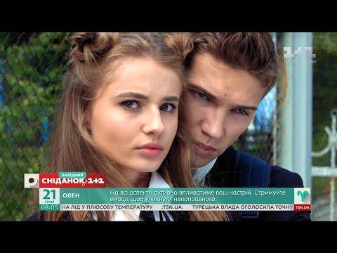 Серіал Школа б'є рекорди телеперегляду - Телесніданок