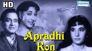 Apradhi Kaun (HD) (1957) - Mala Sinha - Abhi Bhattacharya - Hit Bollywood Movie With Eng Subtitles