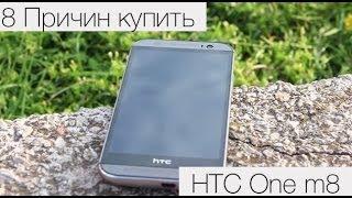 8 причин купить HTC One m8