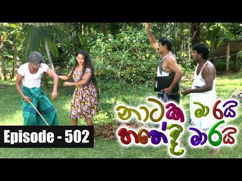 Naataka Maarai Hathedi Maarai - Ep 502 | Siyage Deepala ( 25-05-2017 )
