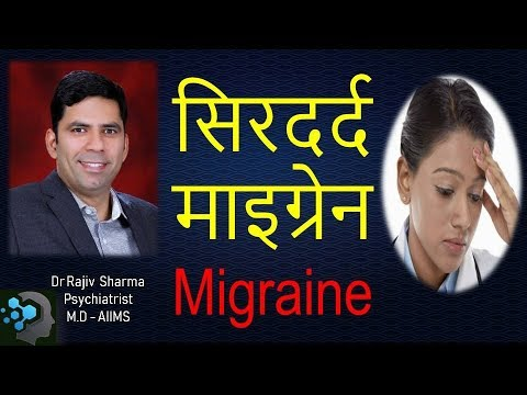 Migraine in Hindi - Dr Rajiv Sharma thumbnail