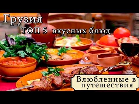 Грузия. ТОП 5 вкусных блюд