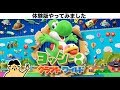 #13 ドイヒーくんのゲーム実況「体験版・ヨッシークラフト�