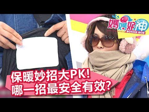 台綜-媽媽好神-20180111-冬天冷颼颼,保暖神招大PK! 家裡搭帳篷竟也有效?!
