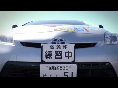 KDS釧路自動車学校様 新教習車プリウス導入