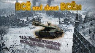112 апнули до имбы!!! Новая ИМБА в  World of Tanks 0.9.16