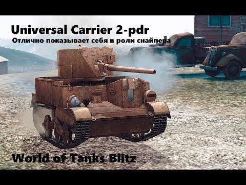 Universal Carrier 2-pdr WoT Blitz. ПТ-САУ | Великобритания | II ур.