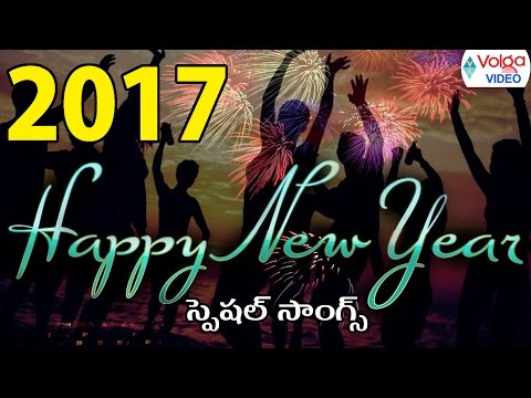 #2017 Happy New Year - Telugu Special Songs