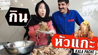 อิหร่าน - กินหัวแกะ! | Iran - Kale Pache「EP. 1」(ENG Sub)
