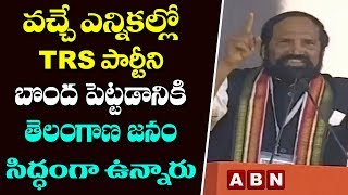 TPCC Chief Uttam Kumar Reddy Speech at Congress Praja Garjana Sabha in Bhainsa |  ABN Telugu