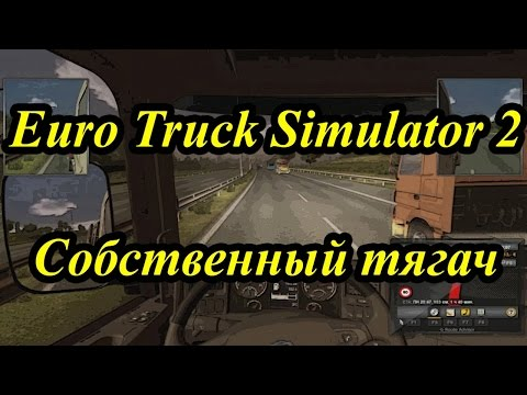 Euro Truck Simulator 2 - Собственный тягач