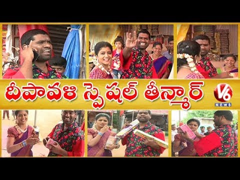 Bithiri Sathi And Savitri Celebrates Diwali Festival | Recalls Old Memories | Teenmaar News thumbnail