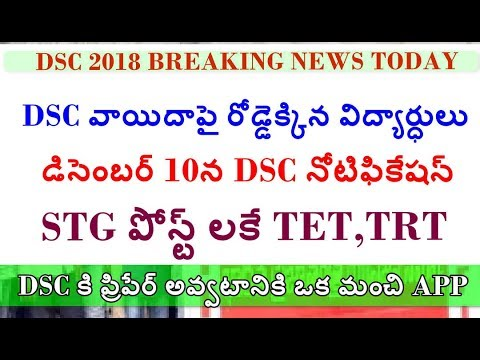 DSC latest news Today - Breaking news  DSC notification on December 10 - DSC protests at Tirupati
